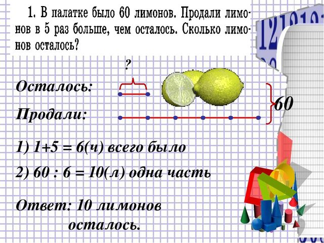 Осталось: Продали: 60 1) 1+5 = 6(ч) всего было 2) 60 : 6 = 10(л) одна часть ?...