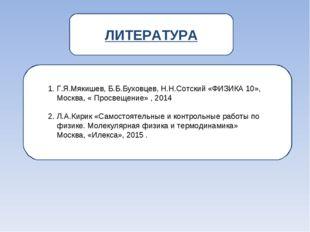ЛИТЕРАТУРА 1. Г.Я.Мякишев, Б.Б.Буховцев, Н.Н.Сотский «ФИЗИКА 10», Москва, « П