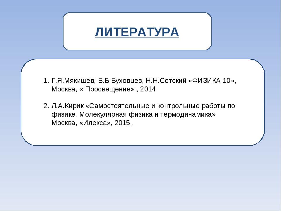 ЛИТЕРАТУРА 1. Г.Я.Мякишев, Б.Б.Буховцев, Н.Н.Сотский «ФИЗИКА 10», Москва, « П...