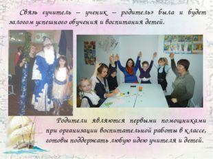 Связь «учитель – ученик – родитель» была и будет залогом успешного обучения