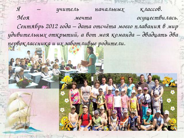 Я – учитель начальных классов. Моя мечта осуществилась. Сентябрь 2012 года...