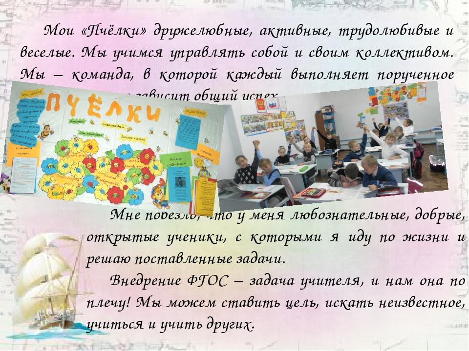 Мои «Пчёлки» дружелюбные, активные, трудолюбивые и веселые. Мы учимся управл...