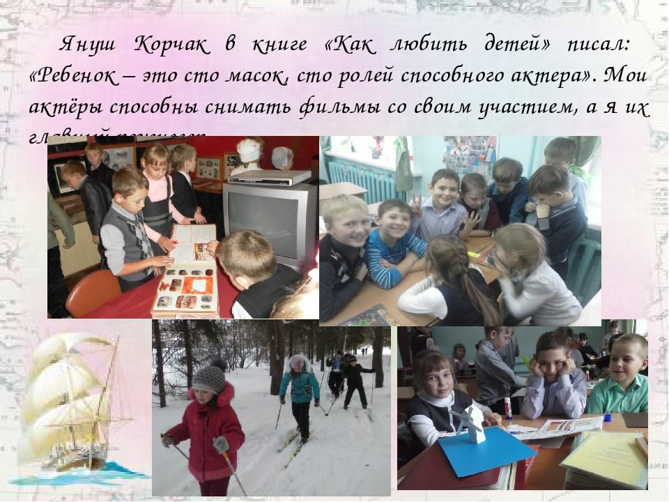 Януш Корчак в книге «Как любить детей» писал: «Ребенок – это сто масок, сто...