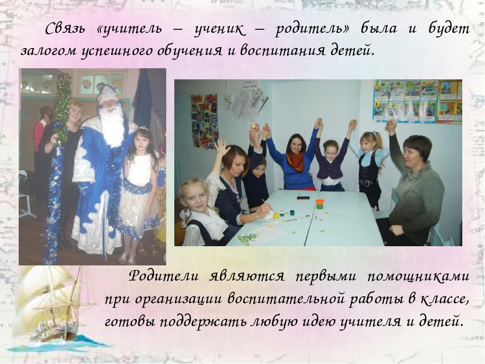 Связь «учитель – ученик – родитель» была и будет залогом успешного обучения...