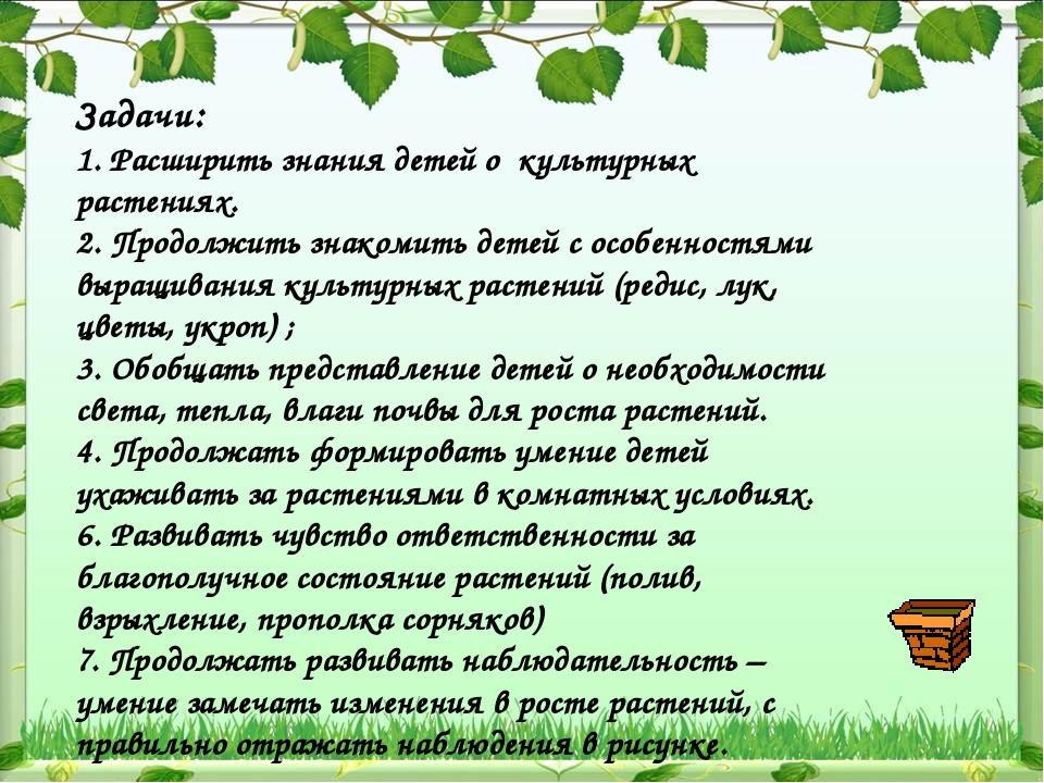 Задачи: 1. Расширить знания детей о культурных растениях. 2. Продолжить знако...