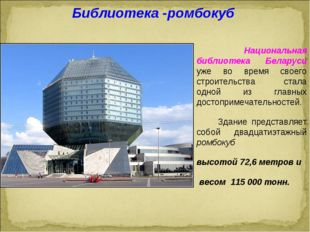 Национальная библиотека Беларуси уже во время своего строительства стала одн