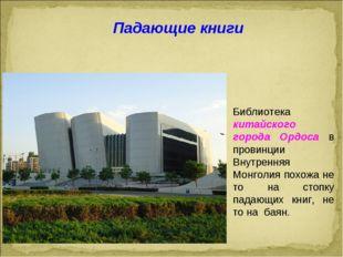 Библиотека китайского города Ордоса в провинции Внутренняя Монголия похожа н
