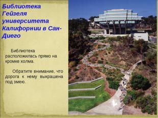 Библиотека Гейзеля университета Калифорнии в Сан-Диего Библиотека расположила