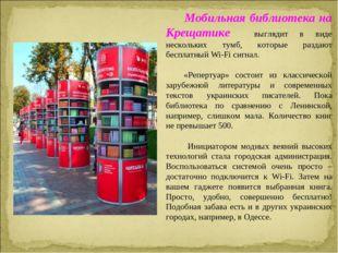 Мобильная библиотека на Крещатике выглядит в виде нескольких тумб, которые р