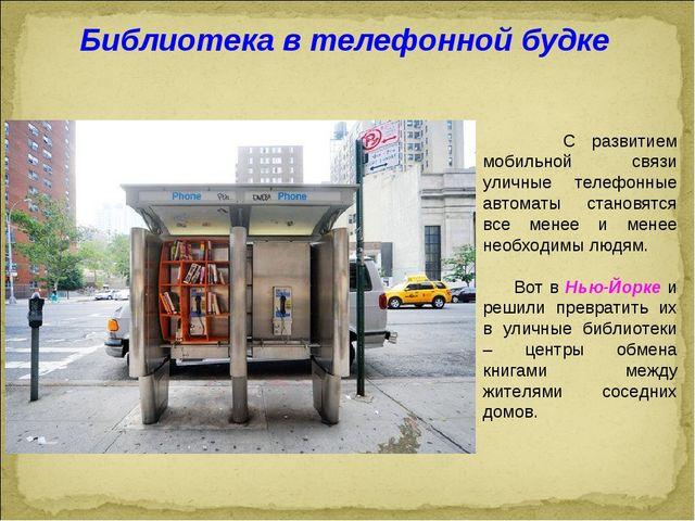 Библиотека в телефонной будке С развитием мобильной связи уличные телефонные...