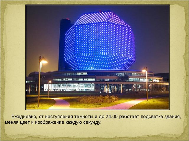 Ежедневно, от наступления темноты и до 24.00 работает подсветка здания, меня...
