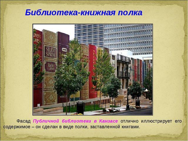 Фасад Публичной библиотеки в Канзасе отлично иллюстрирует его содержимое – о...