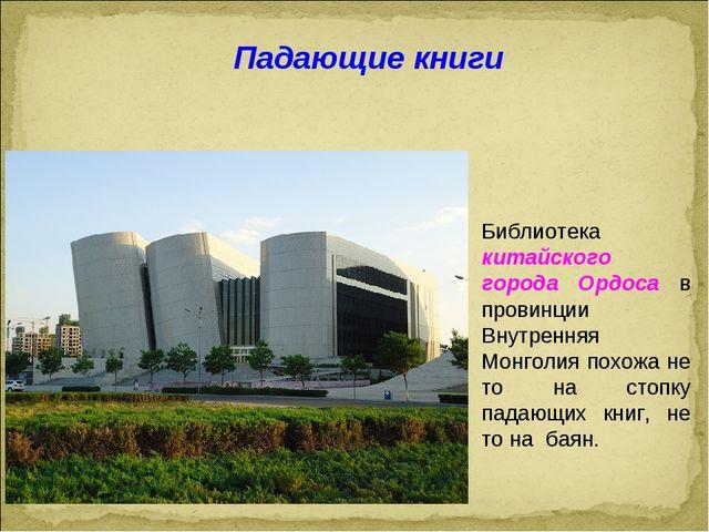 Библиотека китайского города Ордоса в провинции Внутренняя Монголия похожа н...