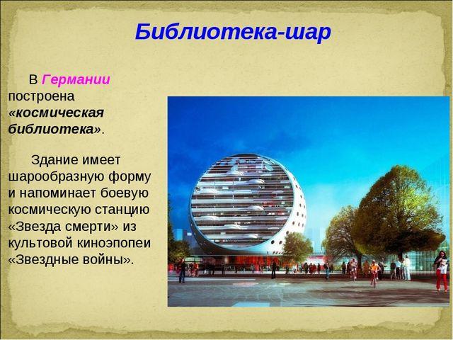 Библиотека-шар В Германии построена «космическая библиотека». Здание имеет ш...