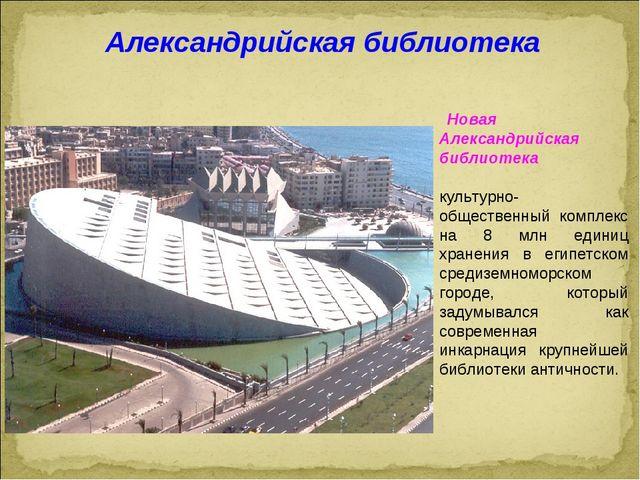 Новая Александрийская библиотека культурно-общественный комплекс на 8 млн ед...