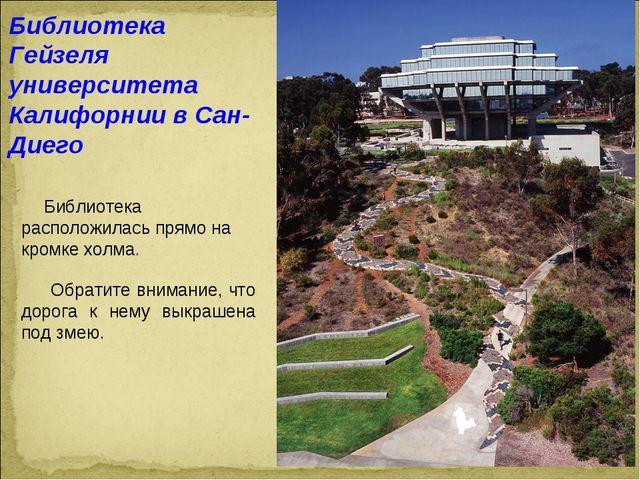Библиотека Гейзеля университета Калифорнии в Сан-Диего Библиотека расположила...