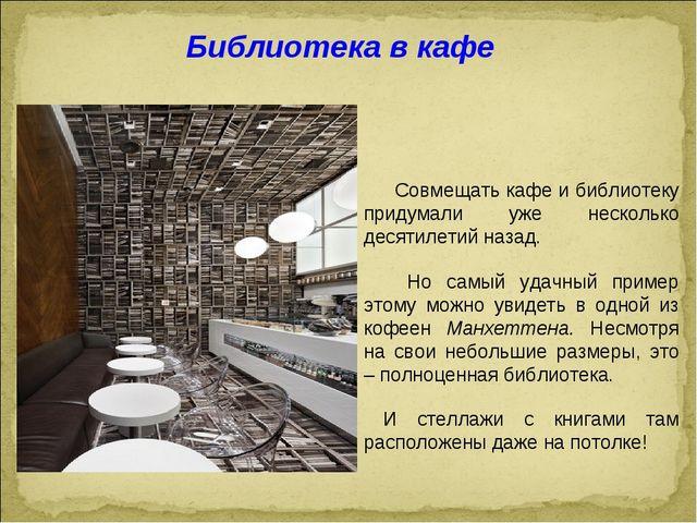 Совмещать кафе и библиотеку придумали уже несколько десятилетий назад. Но са...