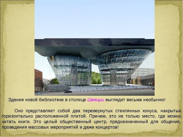 Здание новой библиотеки в столице Швеции выглядит весьма необычно! Оно предс...