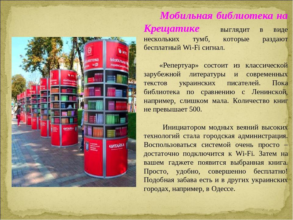 Мобильная библиотека на Крещатике выглядит в виде нескольких тумб, которые р...