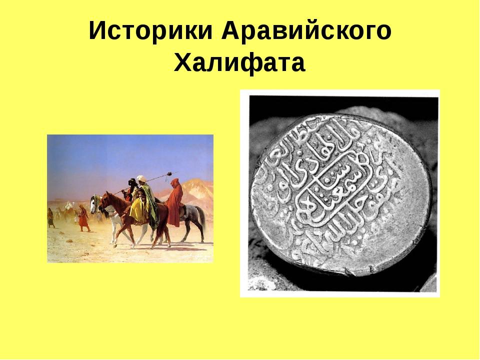 Историки Аравийского Халифата