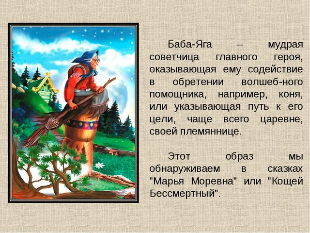 Баба-Яга – мудрая советчица главного героя, оказывающая ему содействие в обре...
