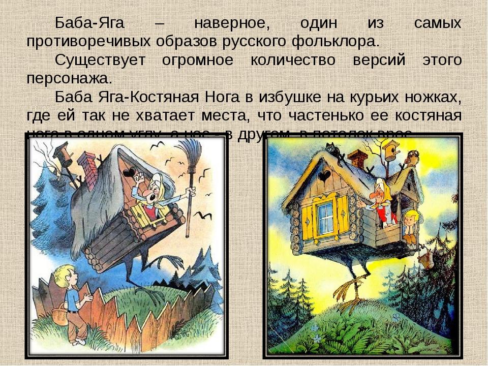 Баба-Яга – наверное, один из самых противоречивых образов русского фольклора....