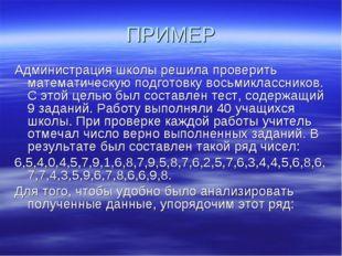 ПРИМЕР Администрация школы решила проверить математическую подготовку восьмик