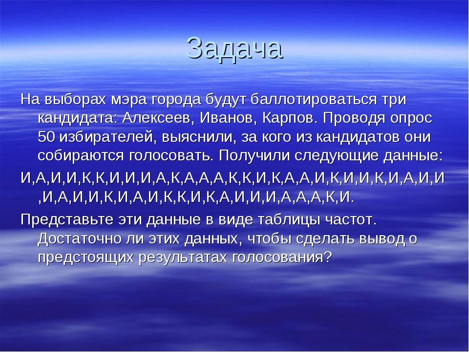Задача На выборах мэра города будут баллотироваться три кандидата: Алексеев,...