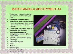 МАТЕРИАЛЫ и ИНСТРУМЕНТЫ Фоамиран сереневого цвета (можно взять любого цвета д