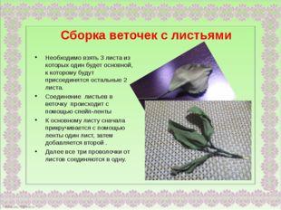 Сборка веточек с листьями Необходимо взять 3 листа из которых один будет осно