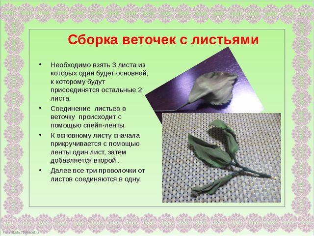 Сборка веточек с листьями Необходимо взять 3 листа из которых один будет осно...
