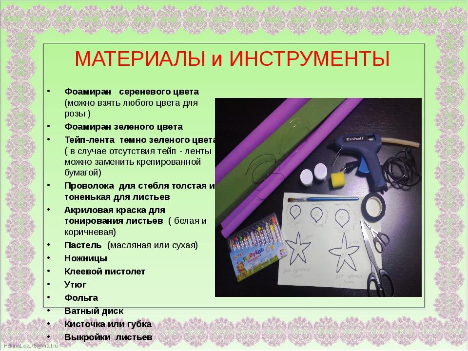 МАТЕРИАЛЫ и ИНСТРУМЕНТЫ Фоамиран сереневого цвета (можно взять любого цвета д...