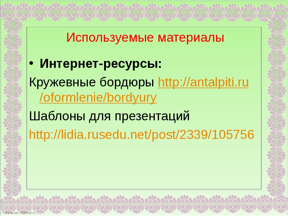 Используемые материалы Интернет-ресурсы: Кружевные бордюры http://antalpiti.r...