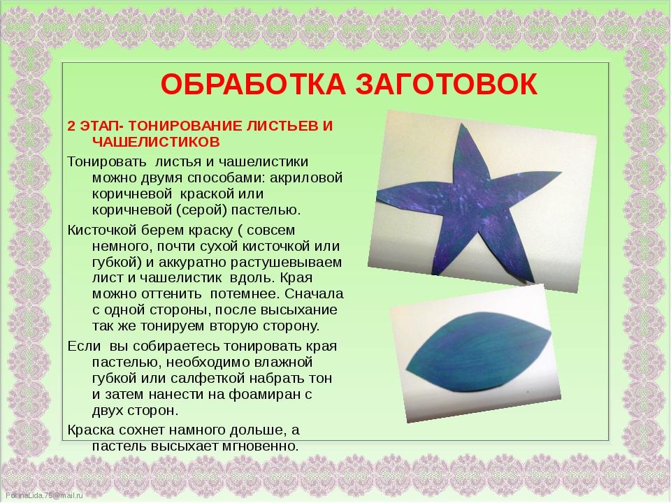 ОБРАБОТКА ЗАГОТОВОК 2 ЭТАП- ТОНИРОВАНИЕ ЛИСТЬЕВ И ЧАШЕЛИСТИКОВ Тонировать лис...