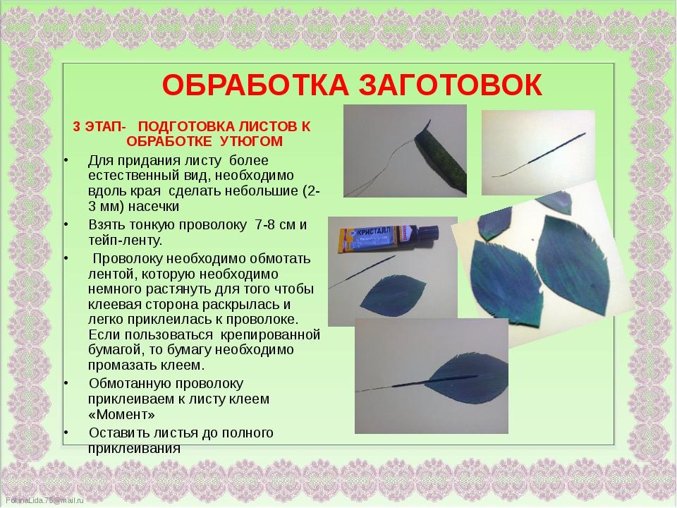 ОБРАБОТКА ЗАГОТОВОК 3 ЭТАП- ПОДГОТОВКА ЛИСТОВ К ОБРАБОТКЕ УТЮГОМ Для придания...