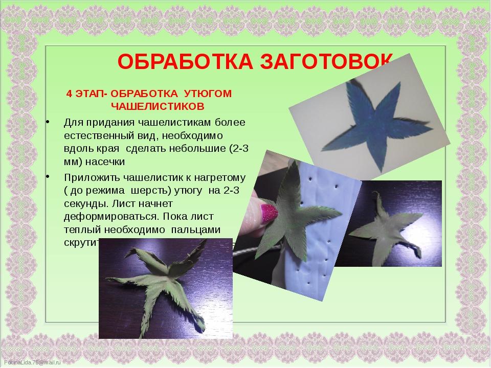 ОБРАБОТКА ЗАГОТОВОК 4 ЭТАП- ОБРАБОТКА УТЮГОМ ЧАШЕЛИСТИКОВ Для придания чашели...