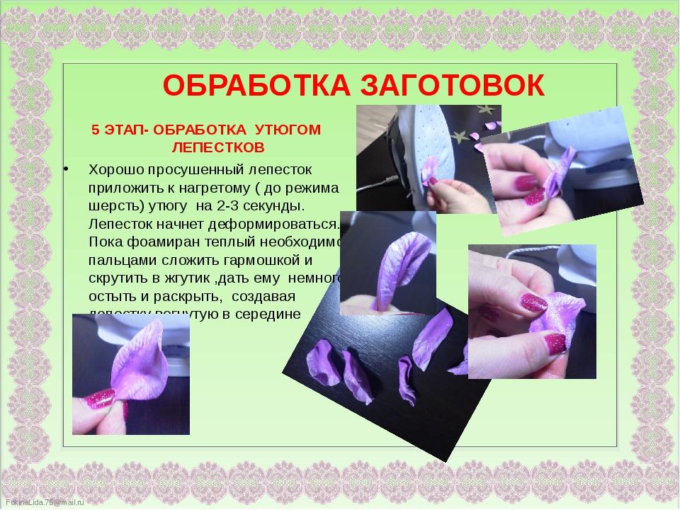 ОБРАБОТКА ЗАГОТОВОК 5 ЭТАП- ОБРАБОТКА УТЮГОМ ЛЕПЕСТКОВ Хорошо просушенный леп...