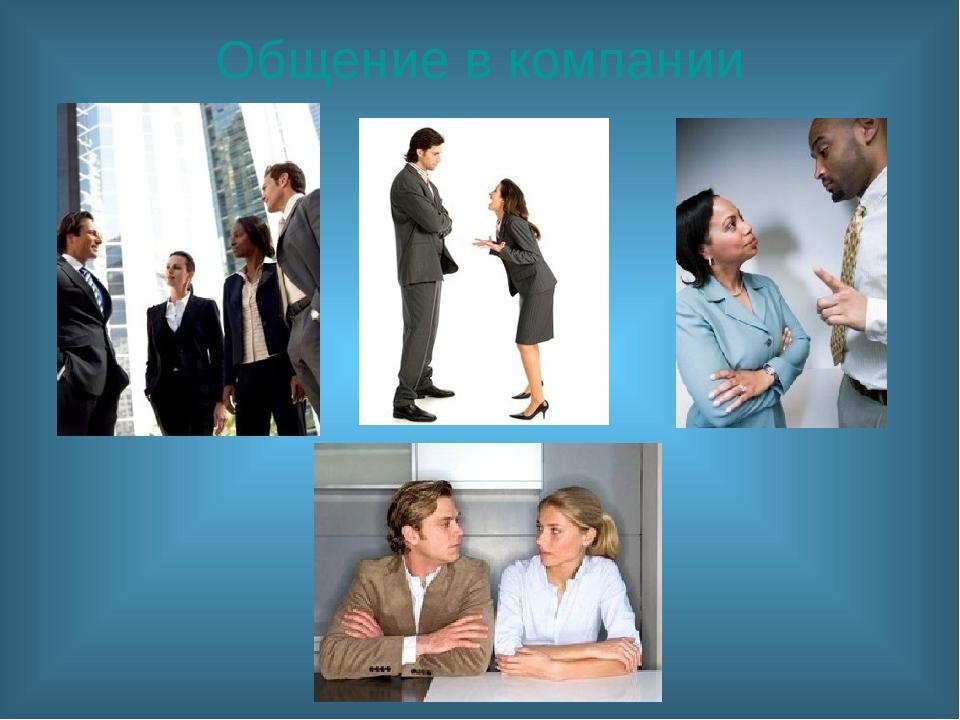 Общение в компании