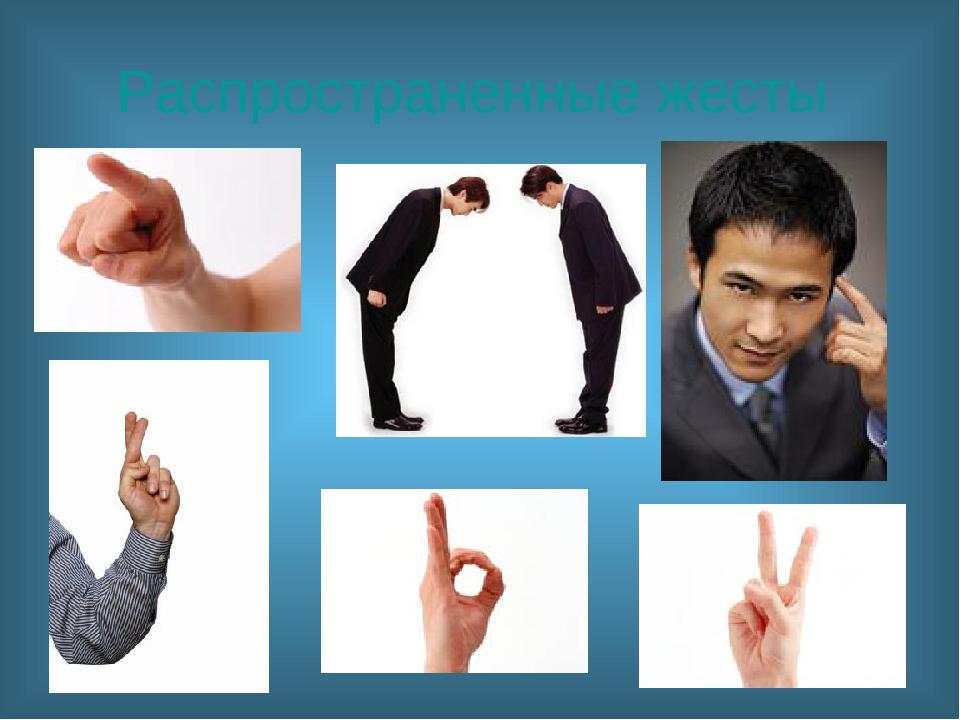 Распространенные жесты