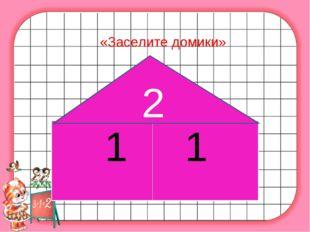 2 1 1 «Заселите домики»
