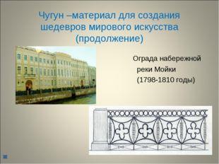 Чугун –материал для создания шедевров мирового искусства (продолжение) Ограда