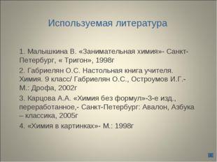 Используемая литература 1. Малышкина В. «Занимательная химия»- Санкт-Петербур