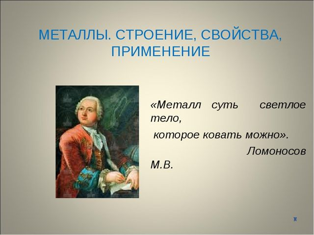 МЕТАЛЛЫ. СТРОЕНИЕ, СВОЙСТВА, ПРИМЕНЕНИЕ «Металл суть светлое тело, которое ко...