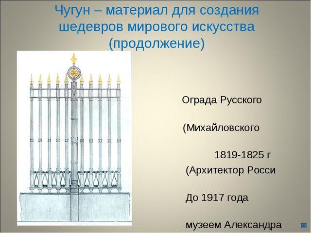 Чугун – материал для создания шедевров мирового искусства (продолжение) Оград...