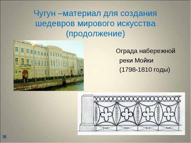 Чугун –материал для создания шедевров мирового искусства (продолжение) Ограда...