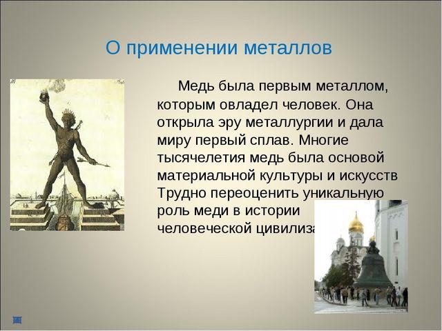 О применении металлов Медь была первым металлом, которым овладел человек. Она...