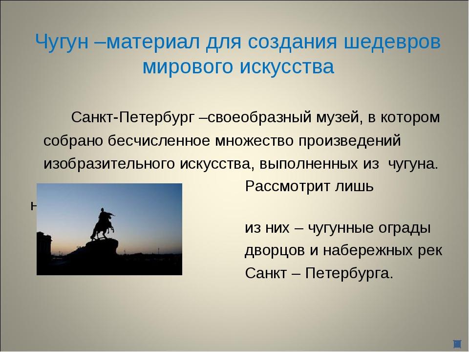 Чугун –материал для создания шедевров мирового искусства Санкт-Петербург –сво...