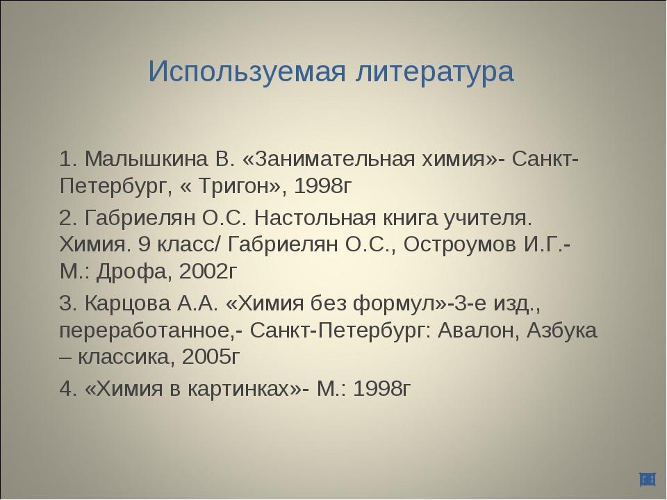 Используемая литература 1. Малышкина В. «Занимательная химия»- Санкт-Петербур...