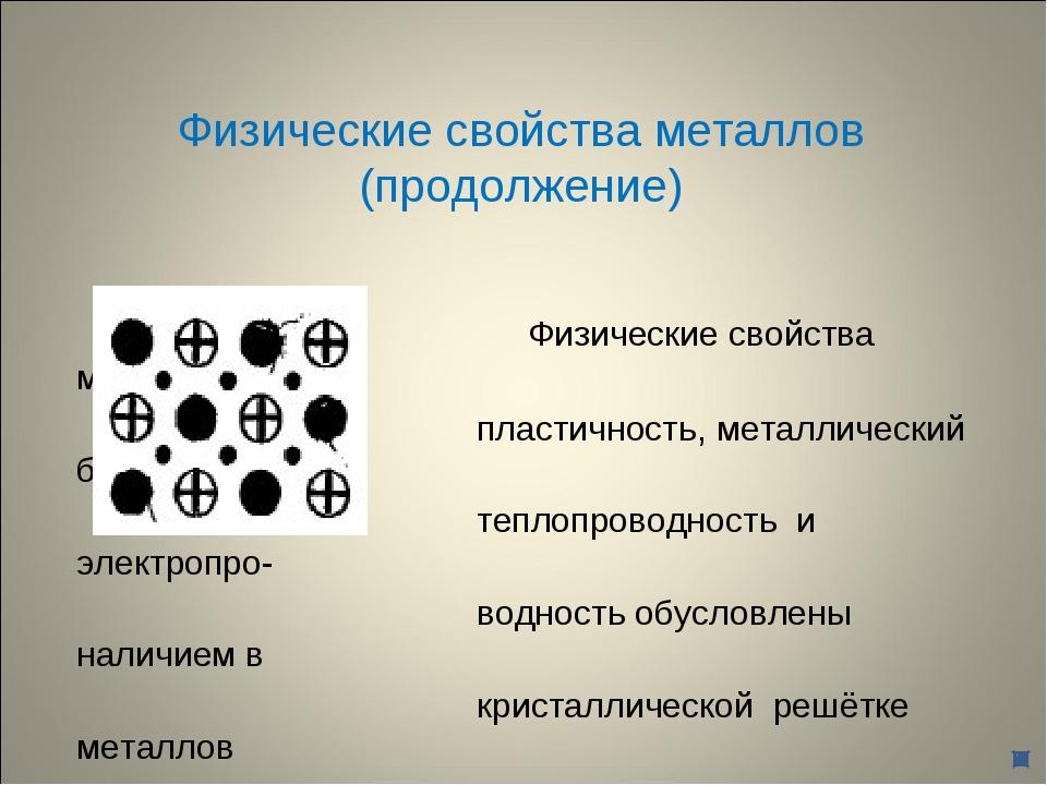 Физические свойства металлов (продолжение) Физические свойства металлов: плас...