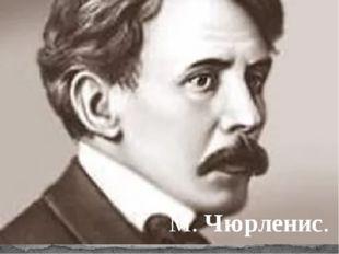 М.Чюрленис.